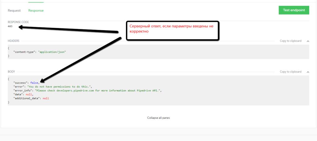 Ошибочный запрос API и ответ на него.